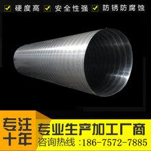 佛山螺旋风管加工制作安装白铁皮加工通风管道排烟除尘通风管