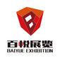 湖南长沙展台展位设计搭建制作工厂图片