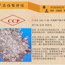 EMA塑料原料乙烯丙烯酸甲酯共聚物_PBT增韌劑/PC合金增韌劑圖片