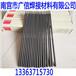 德国法奥迪VAUTID-100K耐磨焊条价格