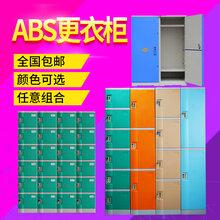 ABS塑料更衣柜员工柜健身房储物柜洗浴室塑料更衣柜彩色更衣储物柜图片