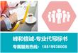黑龙江哪里有制作标书的公司-收费标准