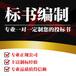 北京峰和无限-专业代做标书-什?#35789;?#25307;投标文件-怎样做标书
