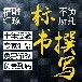 北京峰和无限-在北京做预算需要哪些软件-广联达新奔腾新点