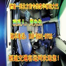 霞浦到天津直达卧铺客车图片