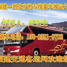霞浦到蚌埠长途卧铺客车图片