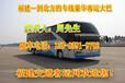 仙游到宁津客车班次查询