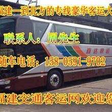 泉州到晋中大巴客车查询图片