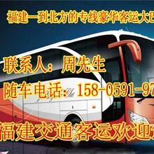 霞浦到延津客车欢迎致电图片