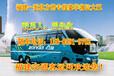 福州到興平客車時刻表