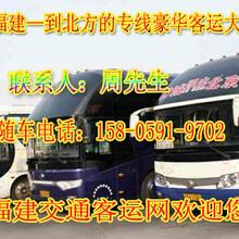 霞浦到延津直达客车发车时间图片