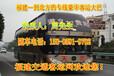 福州到灵武卧铺客车欢迎乘坐