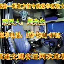 上海到锦州大巴车时刻表图片