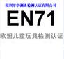 儿童玩具出口欧盟办理EN71测试标准费用多少?周期多久?图片