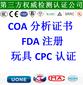 玩具办理CPC认证,CPSIA和ASTMF963!费用多少?周期多久?图片