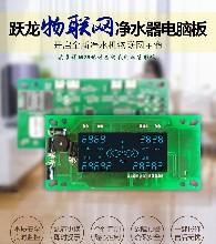 物联网电脑板生产厂家YL-W3净水器配件智能家用纯水机电控板