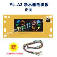 跃龙YL-A3净水器配件家用纯水机电脑板