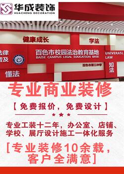 南宁市十大装修公司/华成装饰专业设计十二年