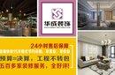 装修,广西南宁有装修需求的客户-找华成装饰公司图片