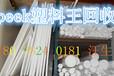 全國海南PFA氟塑料回收科技公司FEP廢料回收廠-
