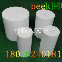 灵山铁氟龙板块回收价格/钦州灵山peek废料回收公司