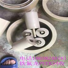 浈江塑料王废料回收浈江PEEK刨花回收报价快速图片