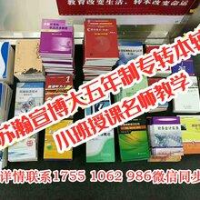 南京无锡徐州苏州南通五年制专转本考试流程是图片