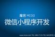 專業開發微信小程序微信官網微信商城小程序平臺搭建