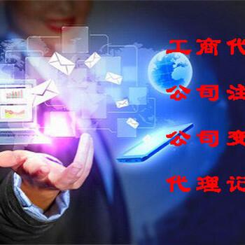 重庆江北区工商注销,公司变更,许可证办理