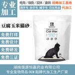 寵物豆腐貓砂加工除臭水晶玉米植物貓砂豆腐砂無塵貓砂貓咪oem