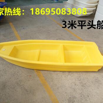 3米加厚牛筋玻璃钢塑胶橡皮艇钓鱼船打鱼冲锋舟塑料船渔船捕鱼小船