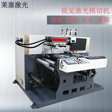 全自動模切機激光模切機切割/卷材/打孔/分切廠家直銷圖片