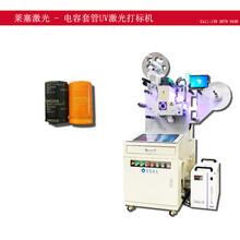 超級電容套管激光打標機電容膠管激光鐳雕圖片