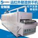 隧道式烘干機溫度均勻快速干燥