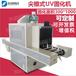 瓶型固化設備uv尖錐固化機廠家定制