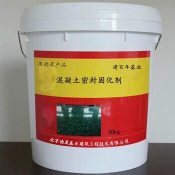 新舊地坪老化起砂密封固化保護劑
