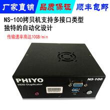 ns-100硬盘拷贝机多MBR拷贝高速复制机图片