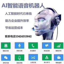 深圳心語電銷機器人法寶再現系統部署定制開發,OEM代理全國招商圖片