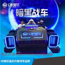 vr虚拟现实游戏设备9DVR6人座VR多人战机9Dvr体验馆VR暗黑战车