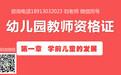 南京考育婴师证、幼师证都需要什么条件哪里报名考试