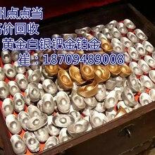 兰州市名表回收名包回收黄金回收?典当寄卖认准点点当