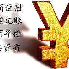 北京西城区劳务派遣人力资源资质办理图片