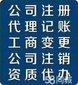 北京东城区劳务派遣人力资源资质办理图片