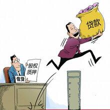 北京各区加急股权质押图片