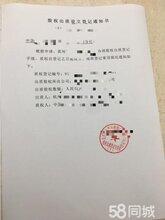 北京城區股權質押加急辦理圖片