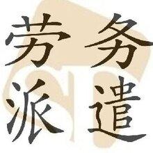 北京延庆区劳务派遣人力资源资质办理图片