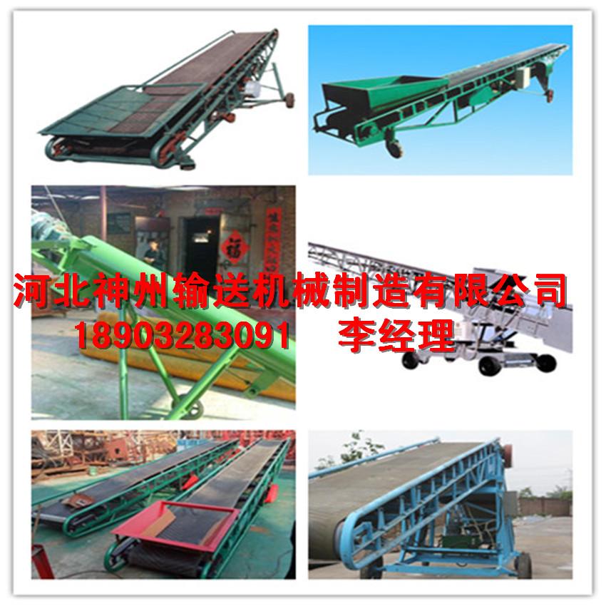 宁夏固原装卸皮带输送机欢迎垂询河北神州机械