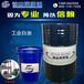 锦山润滑油3号工业白油
