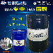 线切割工作液又称线切割冷却液的分类(锦山)生产厂家乳化油