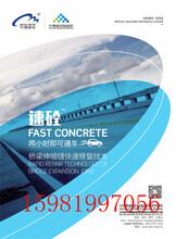 山東貴州貴陽蘭州新疆烏魯木齊速凝劑廠家用量使用方法圖片